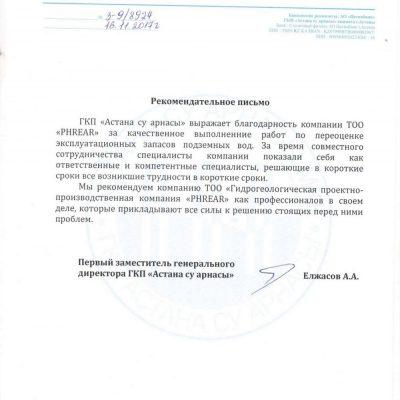 ГКП Астана су арнасы