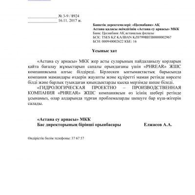 МКК Астана су арнасы