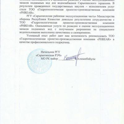 Сарыозекская РЭЧ